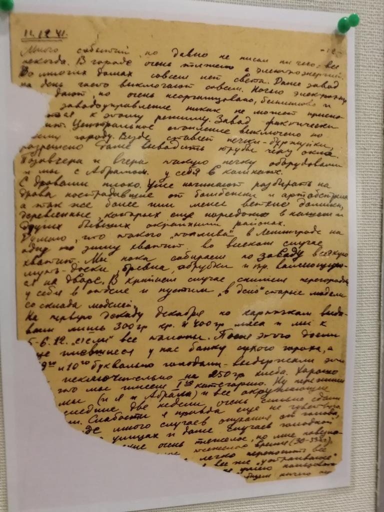 Дневник Фармаковского
